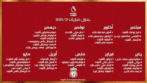 مباريات ليفربول